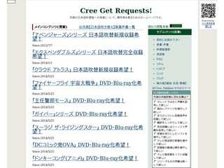 Cree Get Requests!