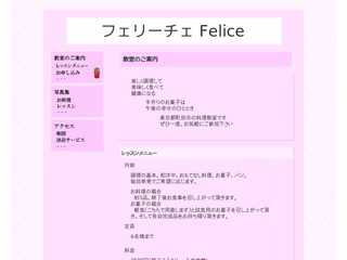 Felice フェリーチェ