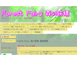 Cattery Forest fairy(森の妖精)
