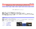 Japanese car catalogues collection