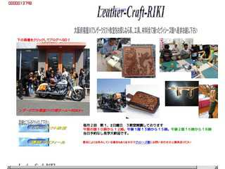 Leather-Craft?RIKI?ネット販売