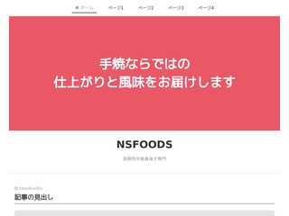NS FOODS