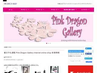 筆文字&通販 Pink Dragon Gallery Internet online shop