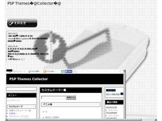 PSP Themes Collector