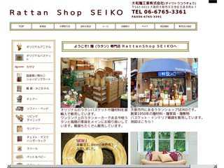 Rattan Furniture SEIKO