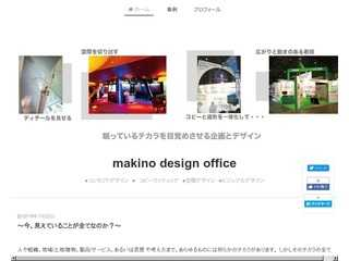 makino design office