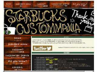 StarbucksCustomMania