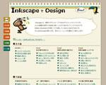 InkscapeでDesign