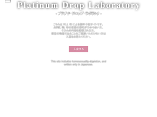Platinum Drop Laboratory