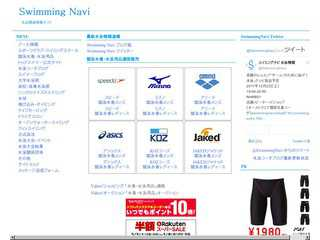 Swimming Navi