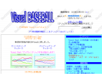 Visual BASEBALL