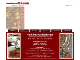 Guest House Denonのホームページ